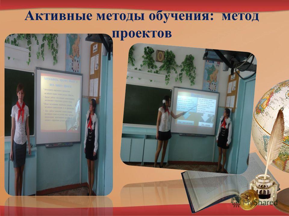 Активные методы обучения: метод проектов