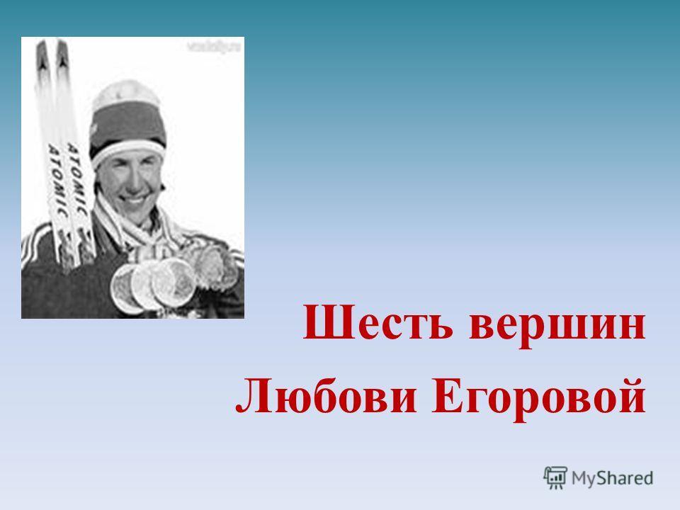 Шесть вершин Любови Егоровой
