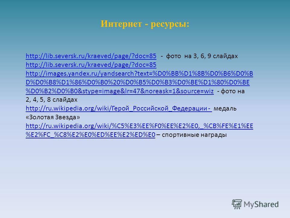 http://lib.seversk.ru/kraeved/page/?doc=85http://lib.seversk.ru/kraeved/page/?doc=85 - фото на 3, 6, 9 слайдах http://lib.seversk.ru/kraeved/page/?doc=85 http://images.yandex.ru/yandsearch?text=%D0%BB%D1%8B%D0%B6%D0%B D%D0%B8%D1%86%D0%B0%20%D0%B5%D0%