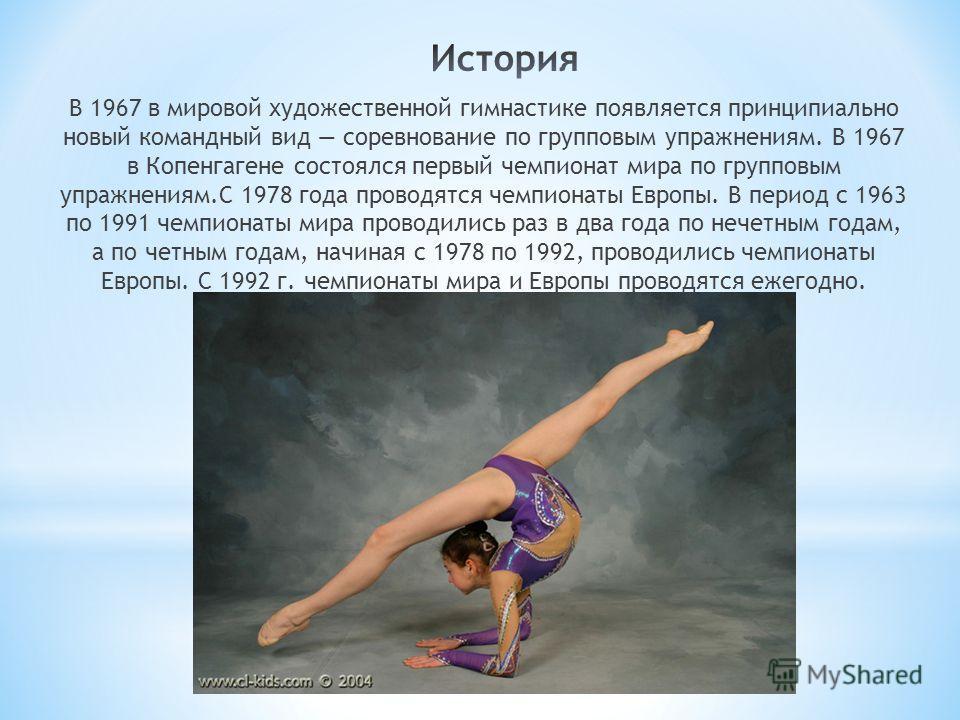 В 1967 в мировой художественной гимнастике появляется принципиально новый командный вид соревнование по групповым упражнениям. В 1967 в Копенгагене состоялся первый чемпионат мира по групповым упражнениям.С 1978 года проводятся чемпионаты Европы. В п