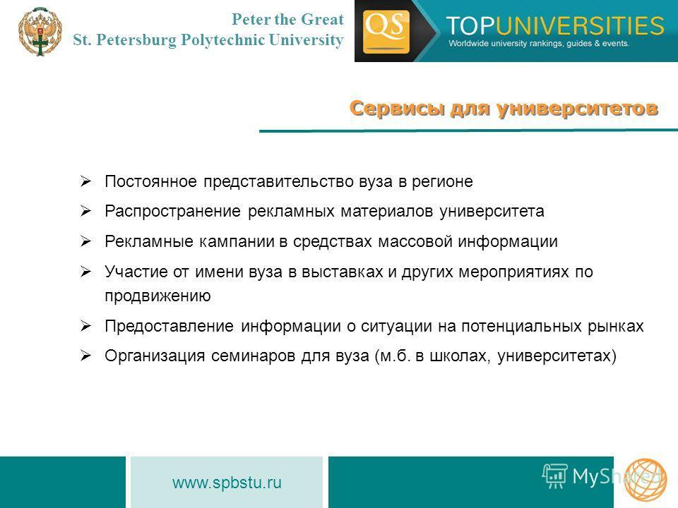 www.spbstu.ru Сервисы для университетов Peter the Great St. Petersburg Polytechnic University Постоянное представительство вуза в регионе Распространение рекламных материалов университета Рекламные кампании в средствах массовой информации Участие от