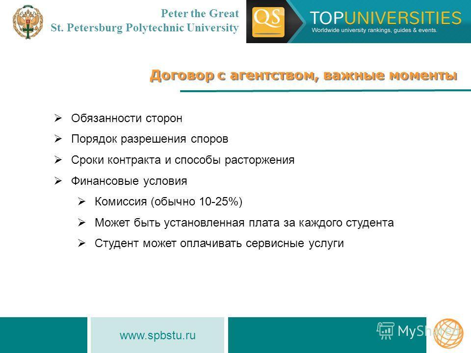 www.spbstu.ru Договор с агентством, важные моменты Peter the Great St. Petersburg Polytechnic University Обязанности сторон Порядок разрешения споров Сроки контракта и способы расторжения Финансовые условия Комиссия (обычно 10-25%) Может быть установ