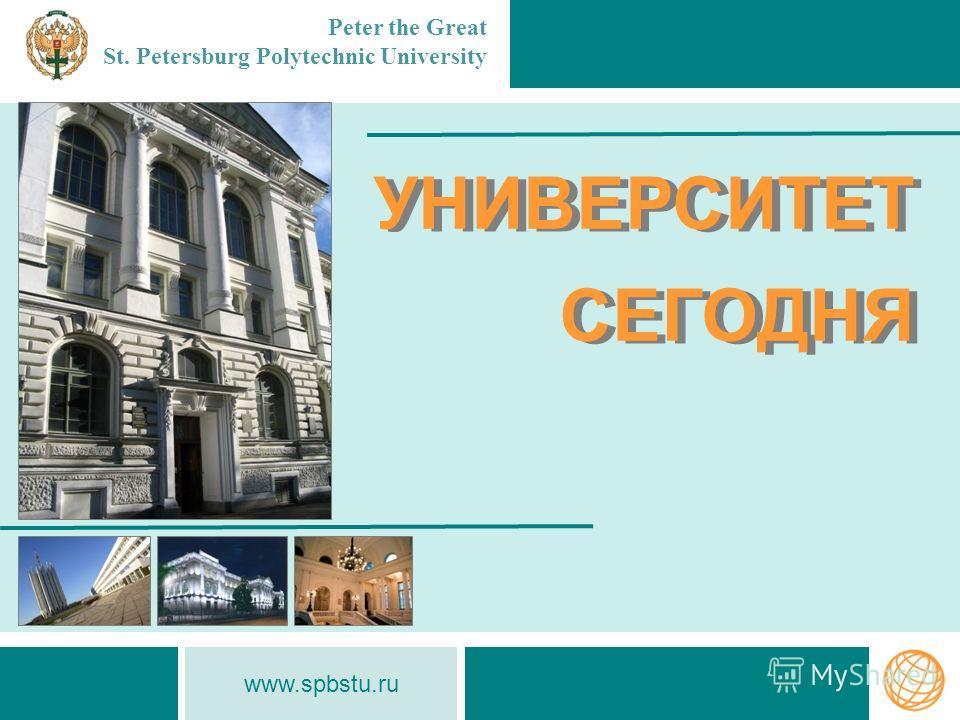 www.spbstu.ru УНИВЕРСИТЕТ СЕГОДНЯ УНИВЕРСИТЕТ СЕГОДНЯ Peter the Great St. Petersburg Polytechnic University