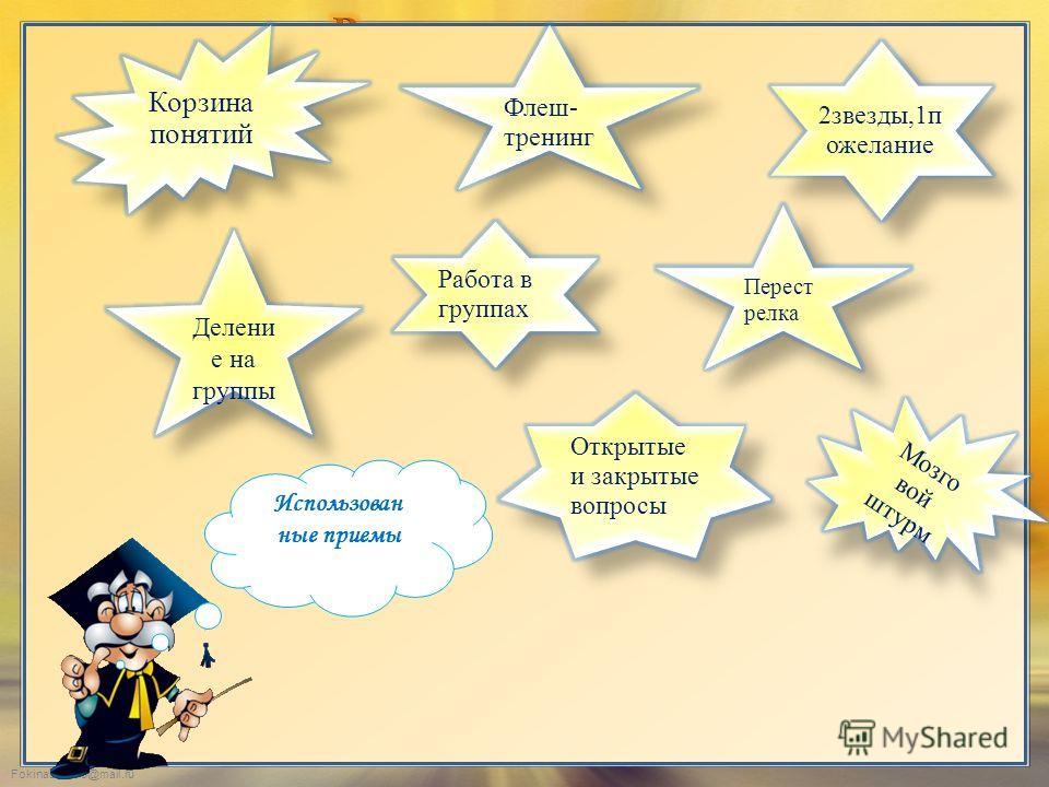 FokinaLida.75@mail.ru Корзина понятий Флеш- тренинг Мозго вой штурм Открытые и закрытые вопросы Делени е на группы Перест релка 2 звезды,1 п ожелание Работа в группах Использован ные приемы