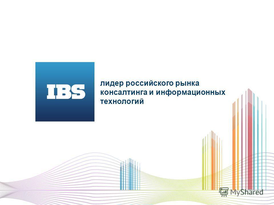 лидер российского рынка консалтинга и информационных технологий