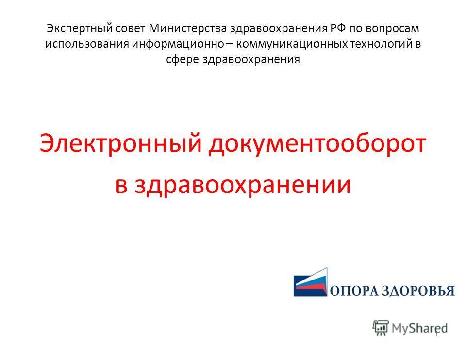 Экспертный совет Министерства здравоохранения РФ по вопросам использования информационно – коммуникационных технологий в сфере здравоохранения Электронный документооборот в здравоохранении 1