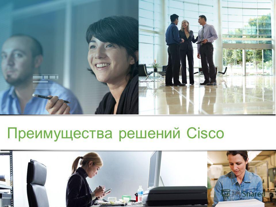 Конфиденциальная информация корпорации Cisco © Корпорация Cisco и/или ее дочерние компании, 2013. Все права защищены. 11 Преимущества решений Cisco