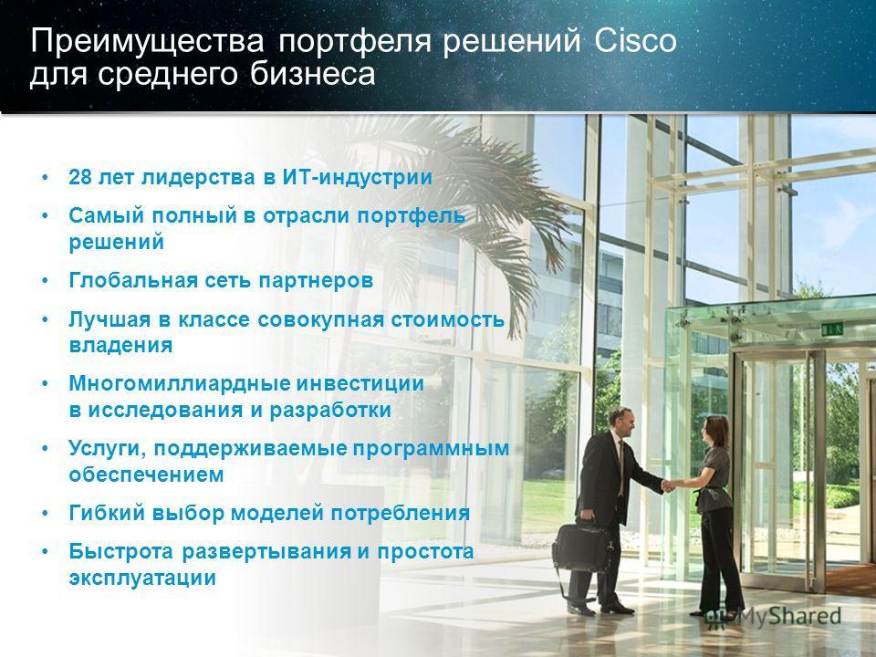 © Корпорация Cisco и/или ее дочерние компании, 2013. Все права защищены. Конфиденциальная информация корпорации Cisco 12 28 лет лидерства в ИТ-индустрии Самый полный в отрасли портфель решений Глобальная сеть партнеров Лучшая в классе совокупная стои