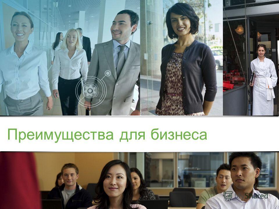 Конфиденциальная информация корпорации Cisco © Корпорация Cisco и/или ее дочерние компании, 2013. Все права защищены. 9 Преимущества для бизнеса