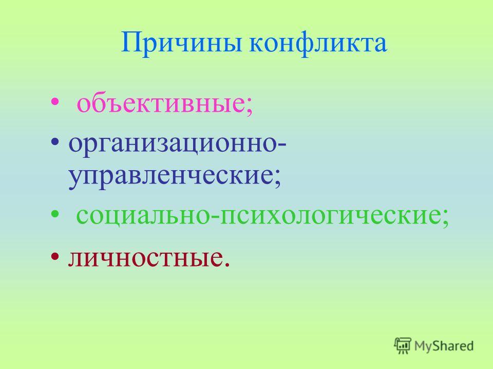 Причины конфликта объективные; организационно- управленческие; социально-психологические; личностные.