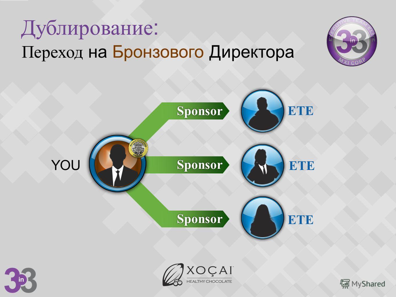 Sponsor Дублирование : Переход на Бронзового Директора Sponsor ETE YOU