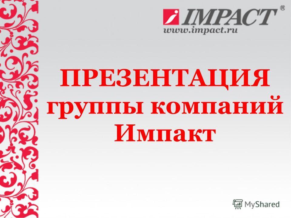 ПРЕЗЕНТАЦИЯ группы компаний Импакт