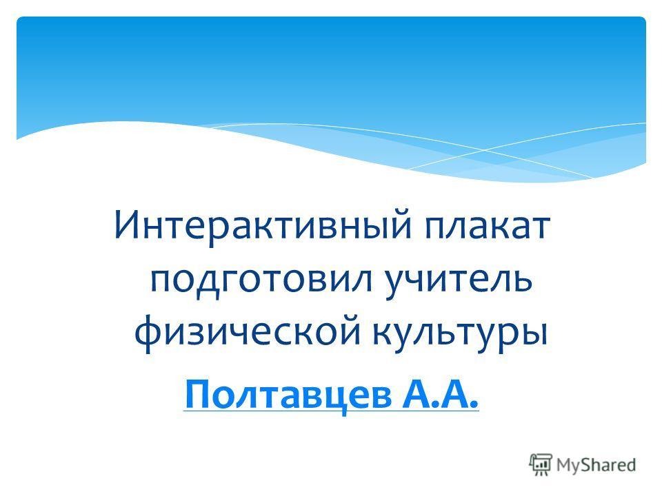 Интерактивный плакат подготовил учитель физической культуры Полтавцев А.А.