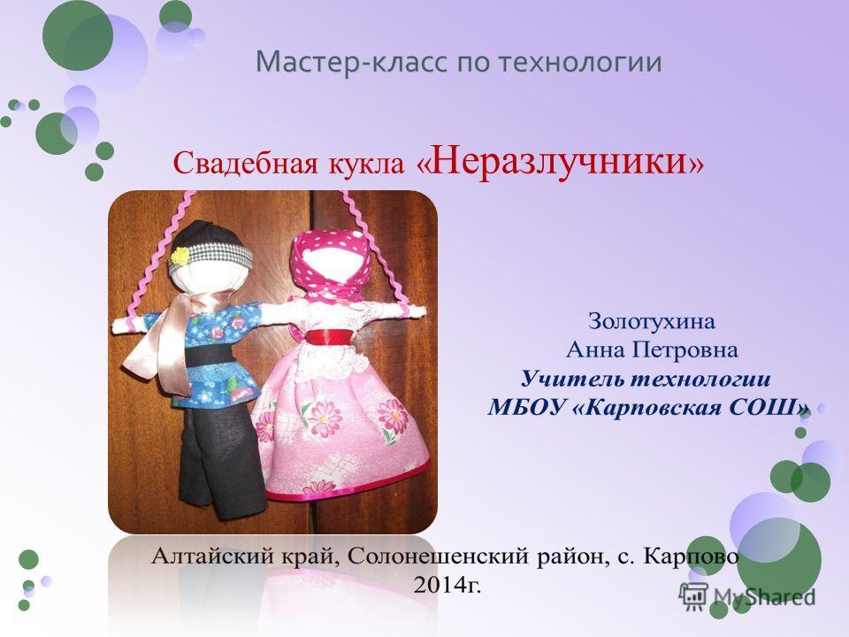 Свадебная кукла « Неразлучники »