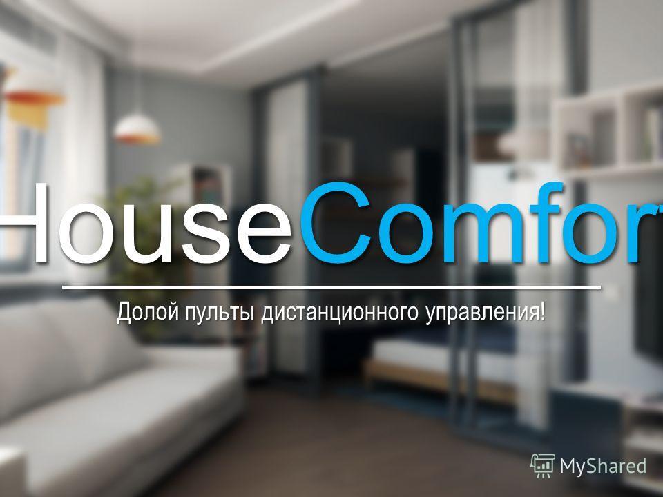 Долой пульты дистанционного управления! HouseComfort