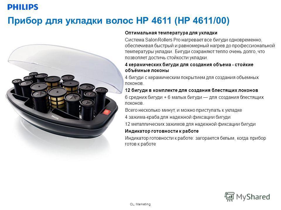 CL, Marketing Прибор для укладки волос HP 4611 (HP 4611/00) Оптимальная температура для укладки Система SalonRollers Pro нагревает все бигуди одновременно, обеспечивая быстрый и равномерный нагрев до профессиональной температуры укладки. Бигуди сохра