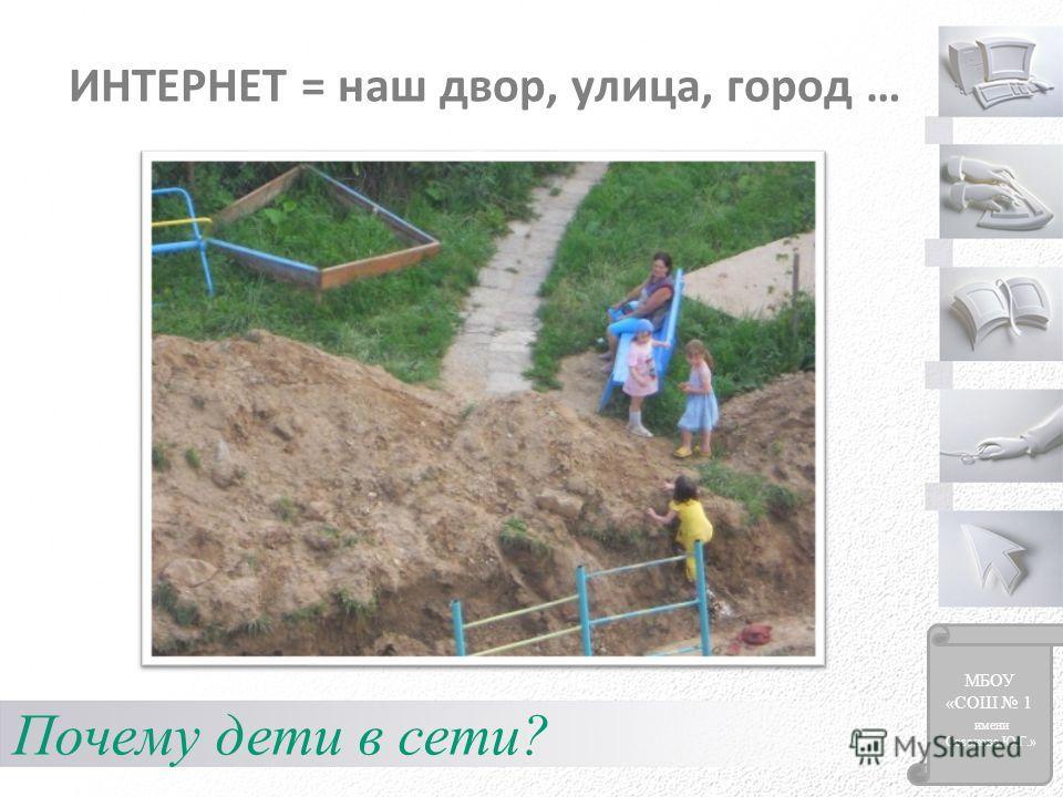ИНТЕРНЕТ = наш двор, улица, город … Почему дети в сети? МБОУ «СОШ 1 имени Созонова Ю.Г.»