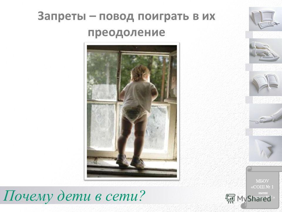 Запреты – повод поиграть в их преодоление МБОУ «СОШ 1 имени Созонова Ю.Г.» Почему дети в сети?