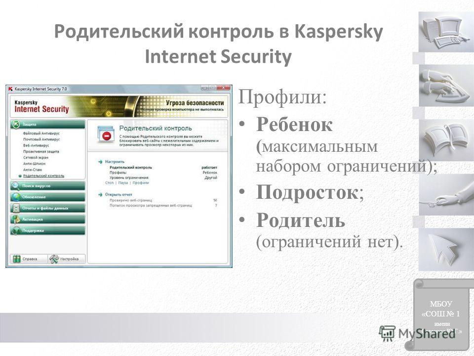 Родительский контроль в Kaspersky Internet Security Профили: Ребенок (максимальным набором ограничений); Подросток; Родитель (ограничений нет). МБОУ «СОШ 1 имени Созонова Ю.Г.»