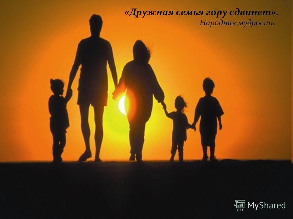 «Дружная семья гору сдвинет». Народная мудрость