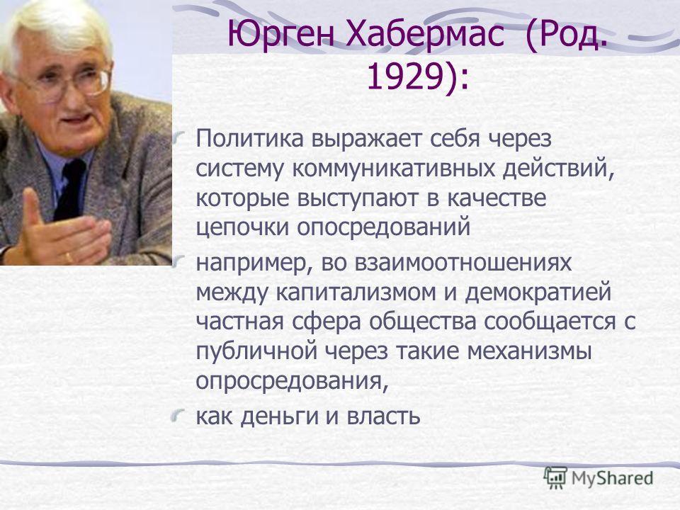 3. Коммуникативная концепция Взгляд на политику как систему коммуникаций и информационных потоков, характерен и Xанны Арендт и Карла Дойча (1950-1960 гг.). Последние наиболее известные теоретические построения, рассматривающие политическую сферу как