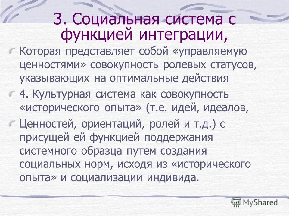 В самой системе действия Парсонс Выделял следующие подсистемы: 1. Биологическая система (организм) как посредник между материальным и идеальным (нормы, ценности, значения) с функцией адаптации 2. Система личности, выполняющая функцию целеполагания, и