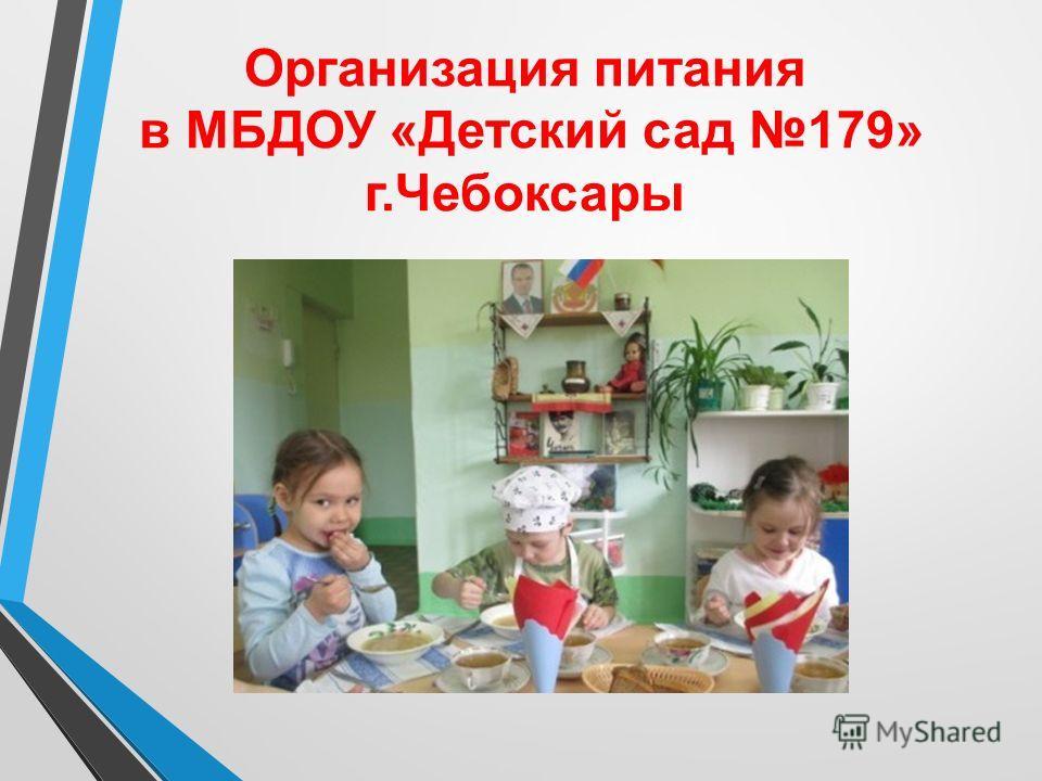Организация питания в МБДОУ «Детский сад 179» г.Чебоксары