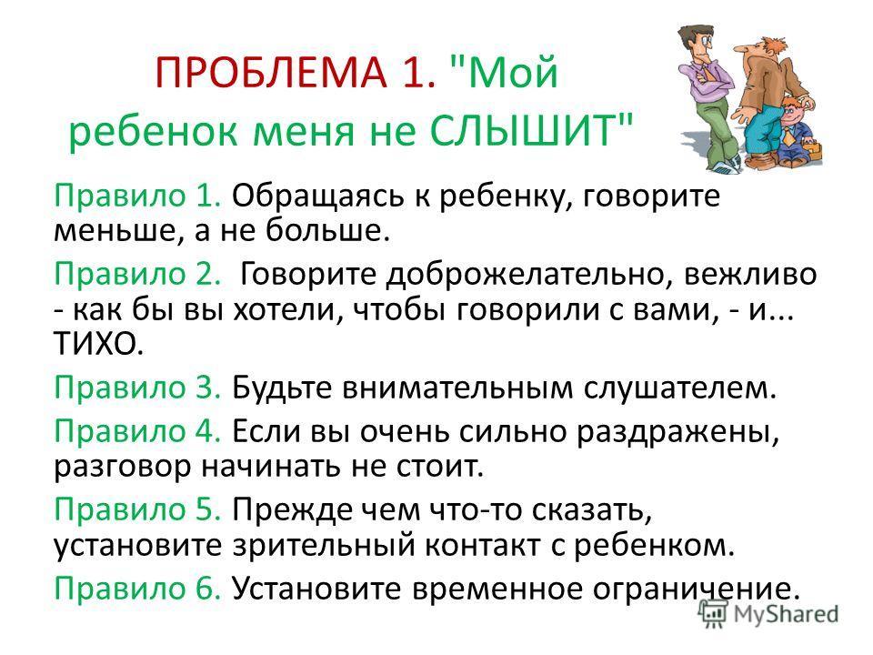 ПРОБЛЕМА 1.