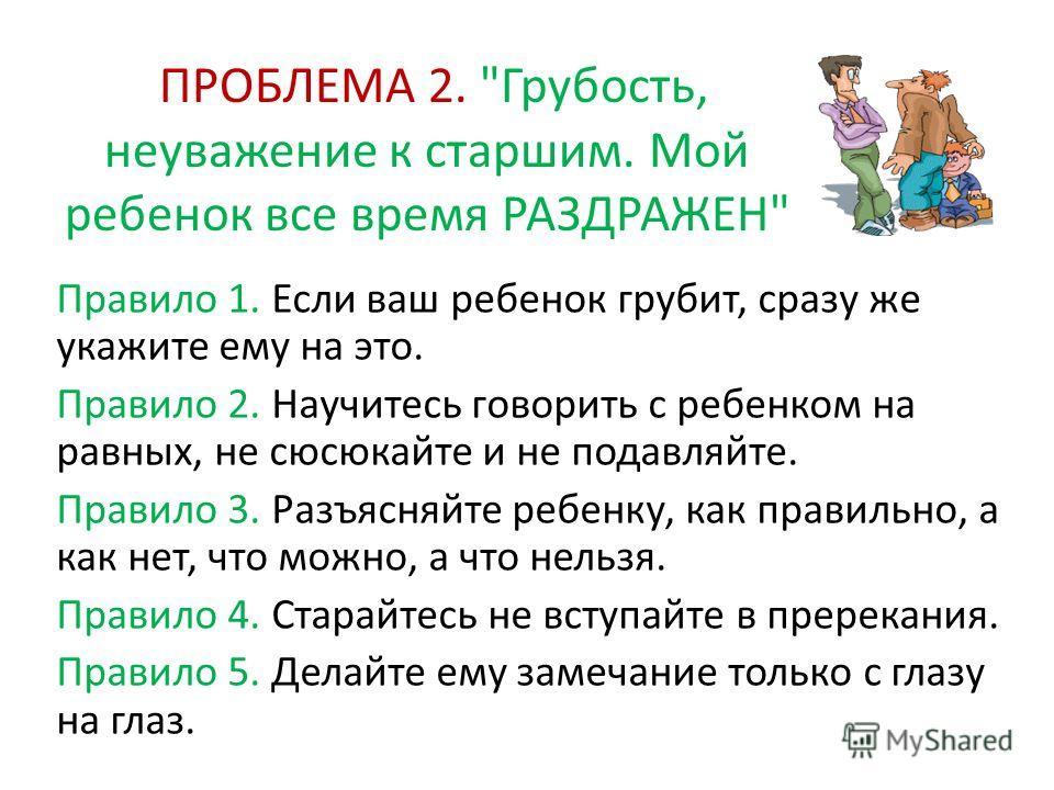ПРОБЛЕМА 2.