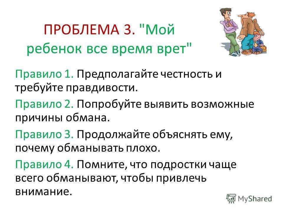 ПРОБЛЕМА 3.