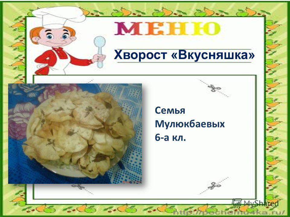 Хворост «Вкусняшка» Семья Мулюкбаевых 6-а кл.