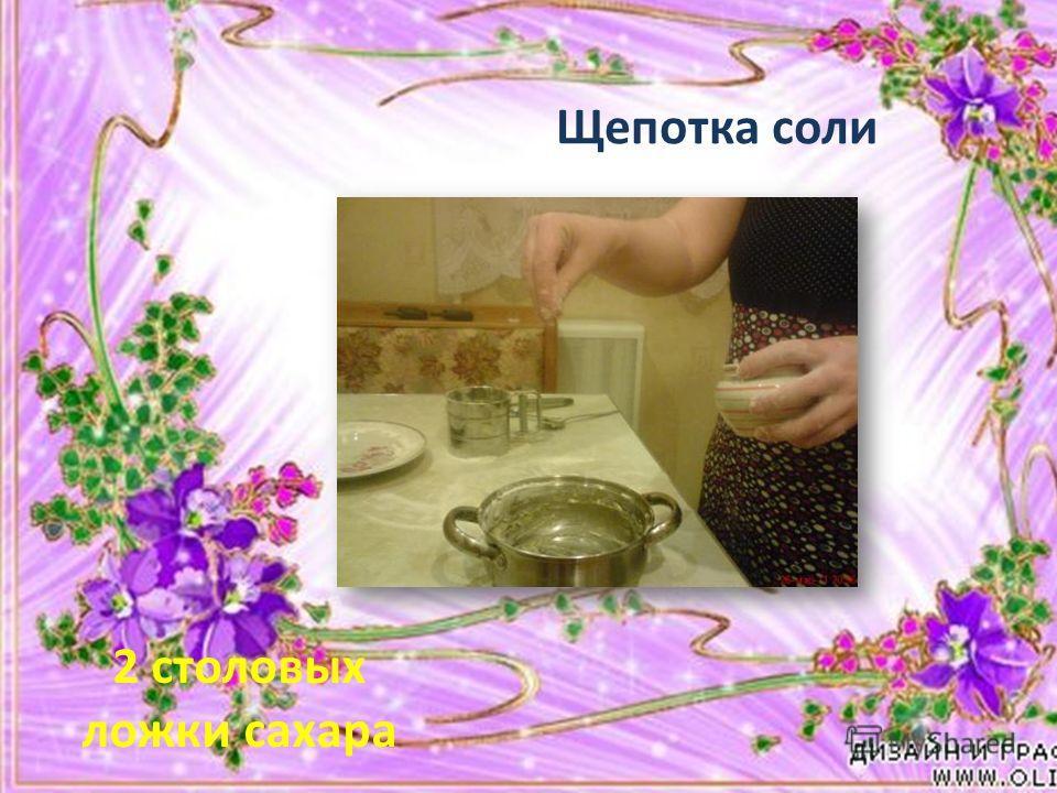 Щепотка соли 2 столовых ложки сахара