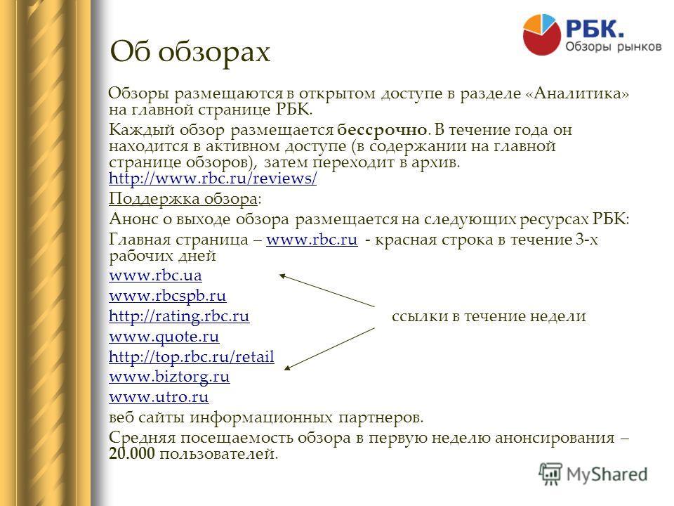 Об обзорах Обзоры размещаются в открытом доступе в разделе «Аналитика» на главной странице РБК. Каждый обзор размещается бессрочно. В течение года он находится в активном доступе (в содержании на главной странице обзоров), затем переходит в архив. ht