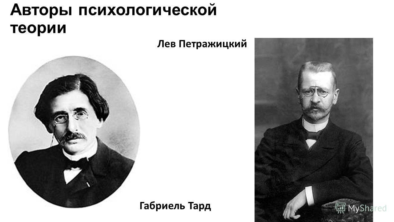 Авторы психологической теории Лев Петражицкий Габриель Тард