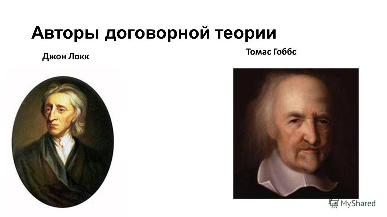 Авторы договорной теории Джон Локк Томас Гоббс