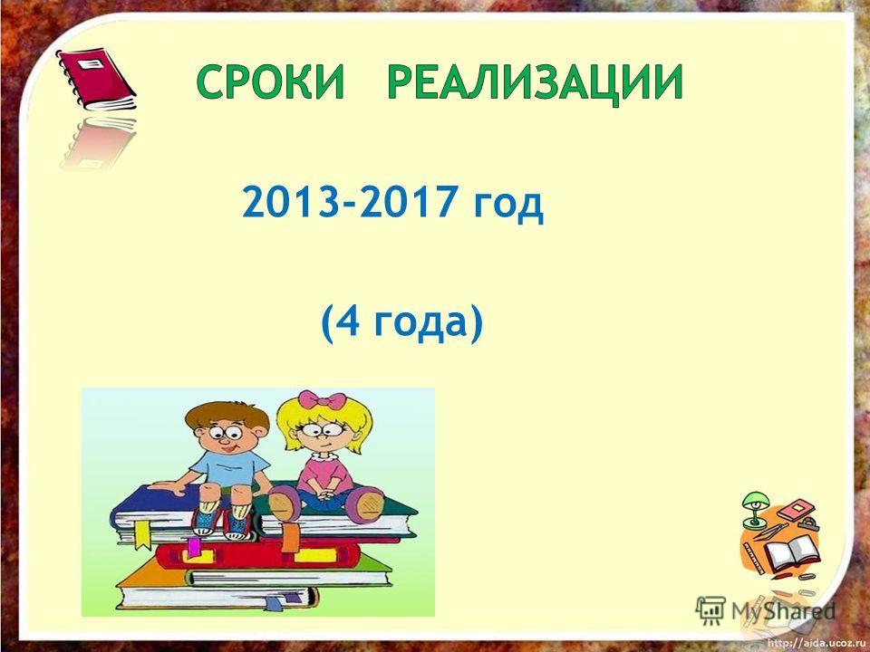 2013-2017 год (4 года)