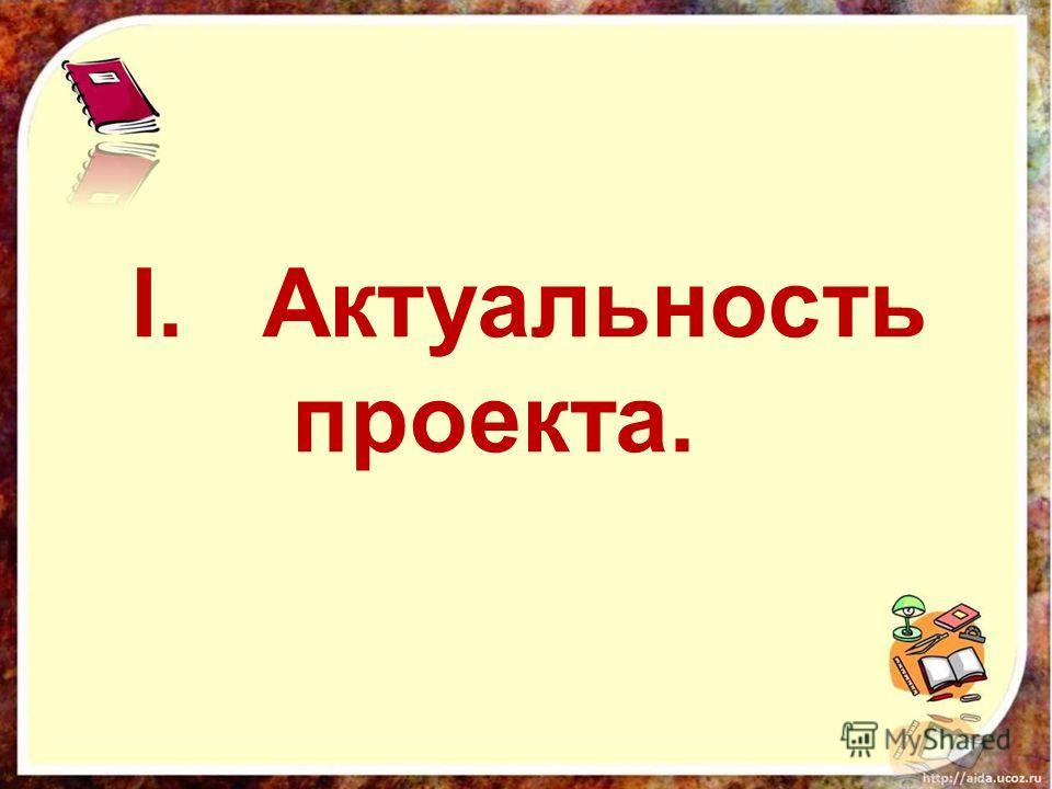 I.Актуальность проекта.