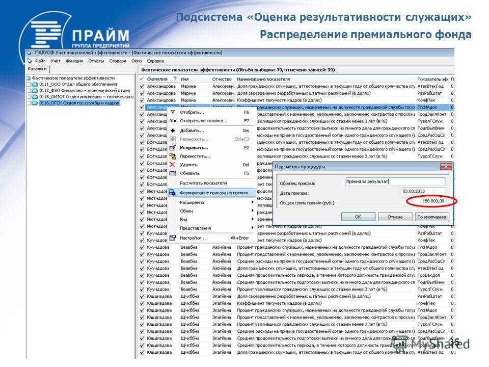 Подсистема «Оценка результативности служащих» Распределение премиального фонда 35