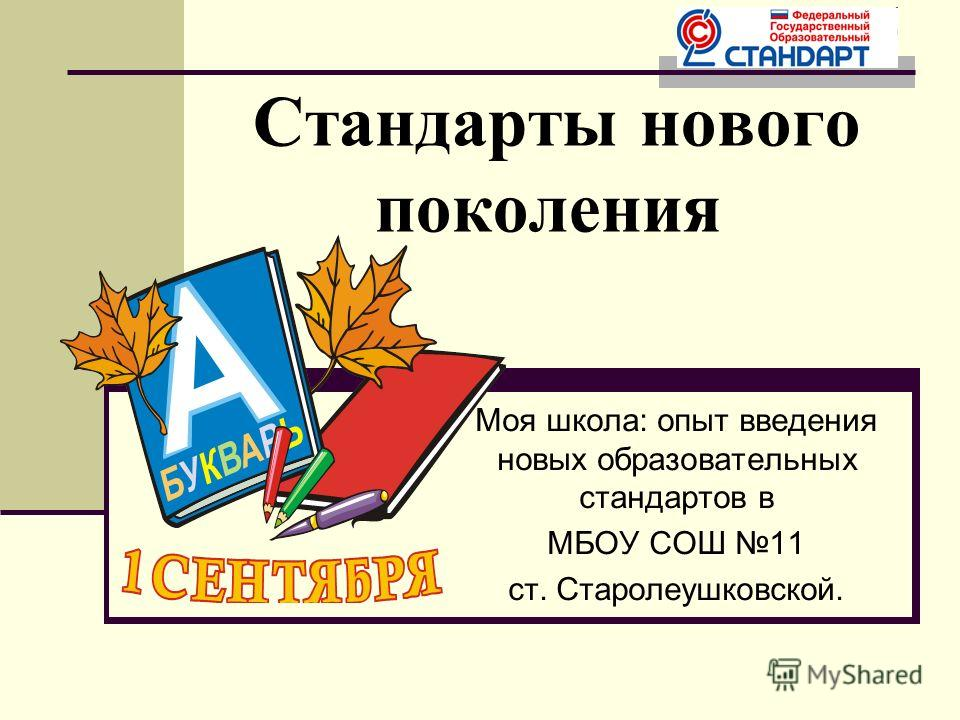 Стандарты нового поколения Моя школа: опыт введения новых образовательных стандартов в МБОУ СОШ 11 ст. Старолеушковской.