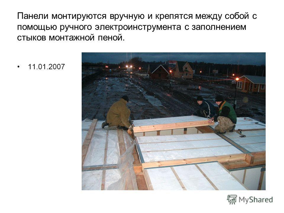 Панели монтируются вручную и крепятся между собой с помощью ручного электроинструмента с заполнением стыков монтажной пеной. 11.01.2007
