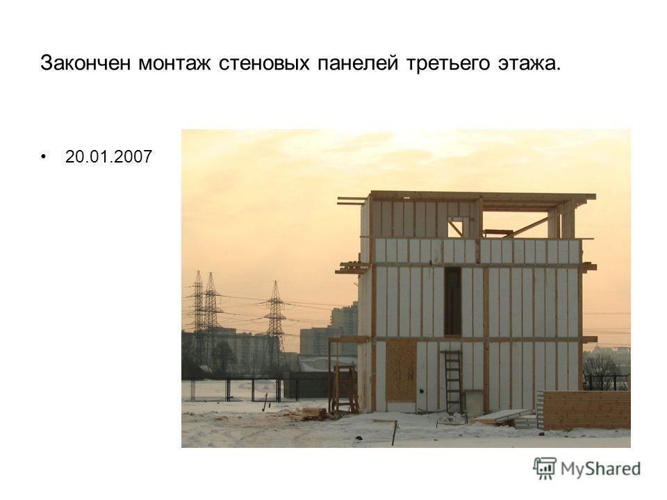 Закончен монтаж стеновых панелей третьего этажа. 20.01.2007