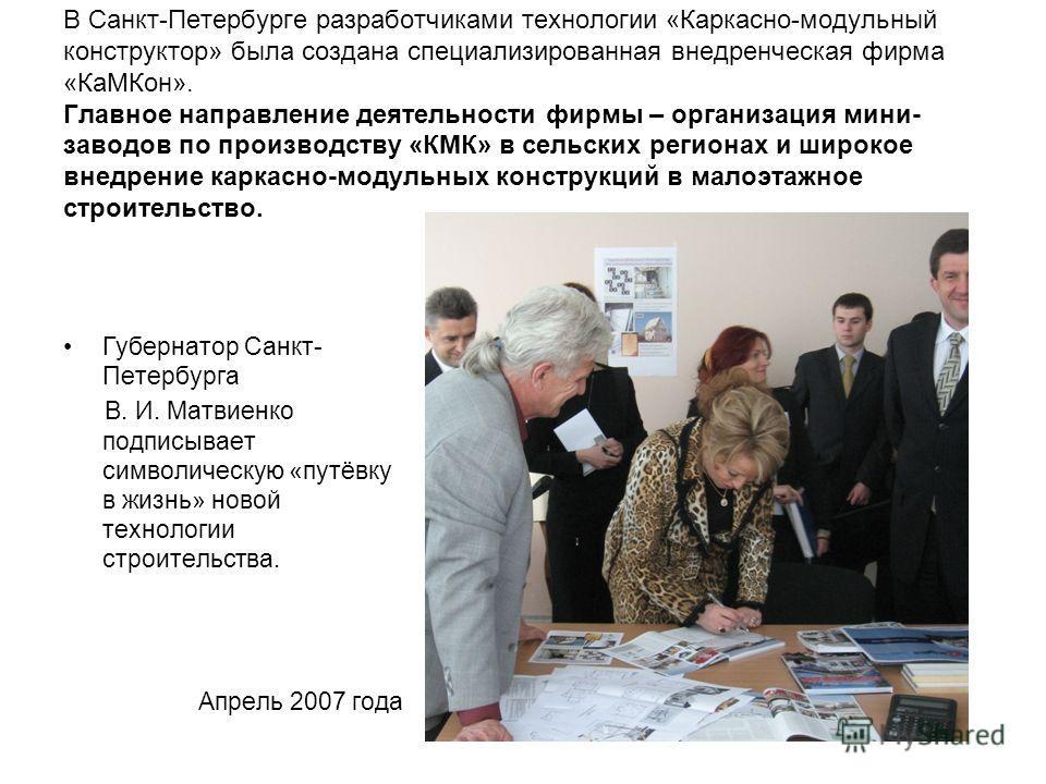 В Санкт-Петербурге разработчиками технологии «Каркасно-модульный конструктор» была создана специализированная внедренческая фирма «Ка МКон». Главное направление деятельности фирмы – организация мини- заводов по производству «КМК» в сельских регионах