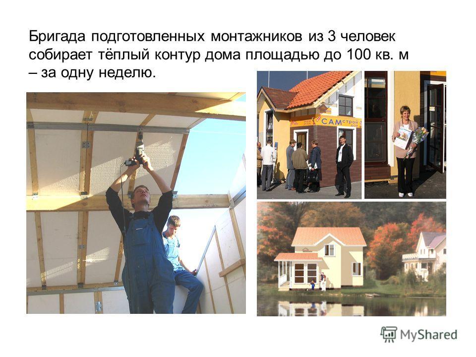 Бригада подготовленных монтажников из 3 человек собирает тёплый контур дома площадью до 100 кв. м – за одну неделю.