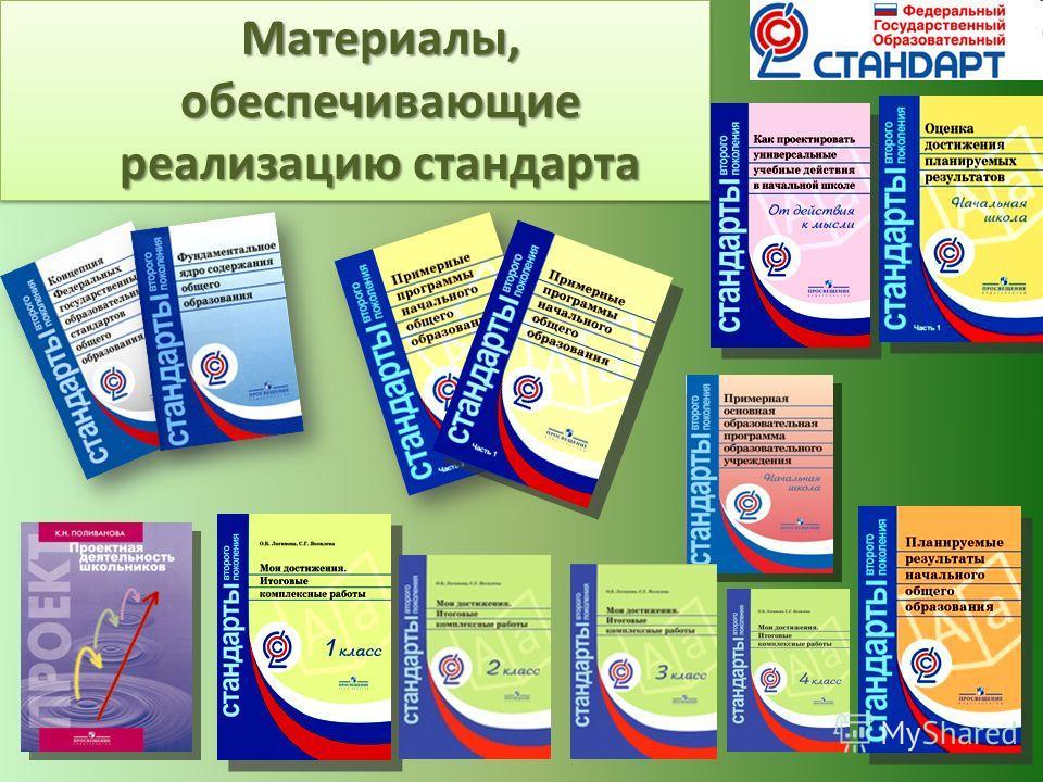 43 Материалы, обеспечивающие реализацию стандарта Материалы, обеспечивающие реализацию стандарта