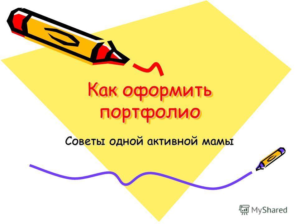 Как оформить портфолио Советы одной активной мамы