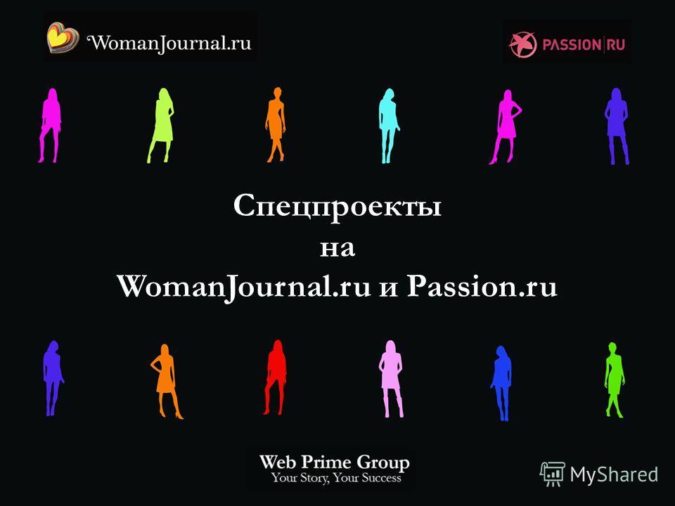 Спецпроекты на WomanJournal.ru и Passion.ru