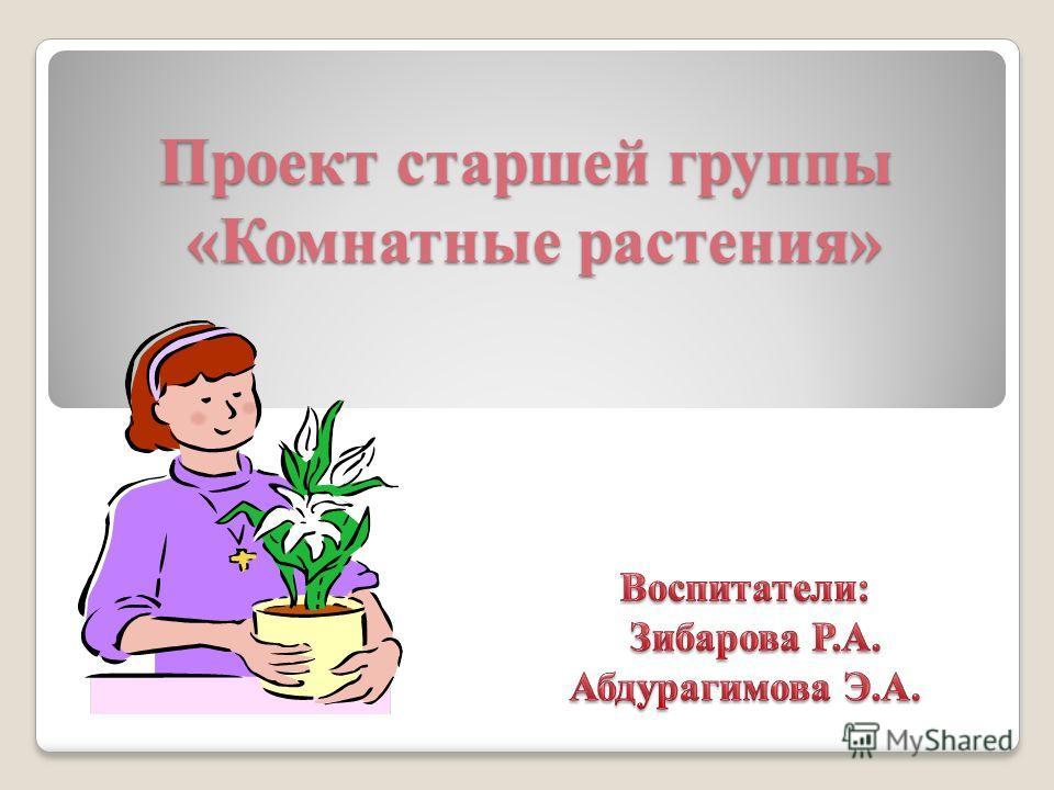 Проект старшей группы «Комнатные растения»