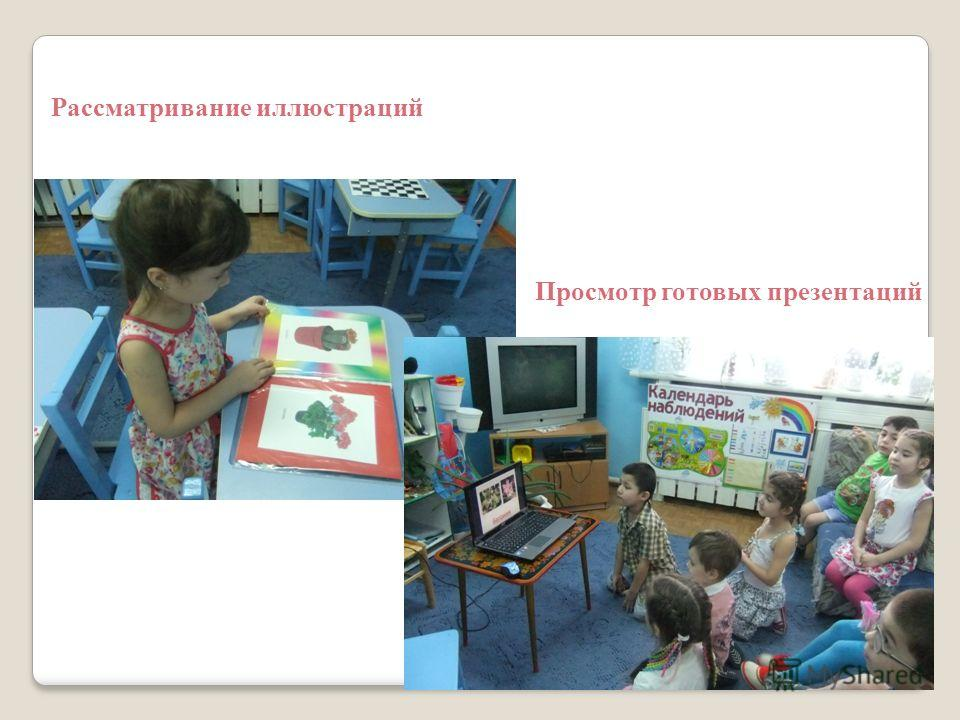 Рассматривание иллюстраций Просмотр готовых презентаций