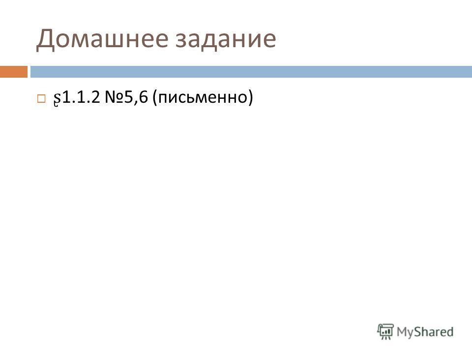 Домашнее задание ʂ 1.1.2 5,6 ( письменно )