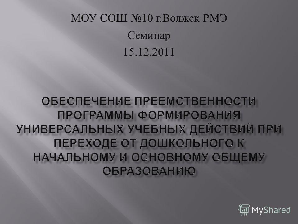 МОУ СОШ 10 г. Волжск РМЭ Семинар 15.12.2011